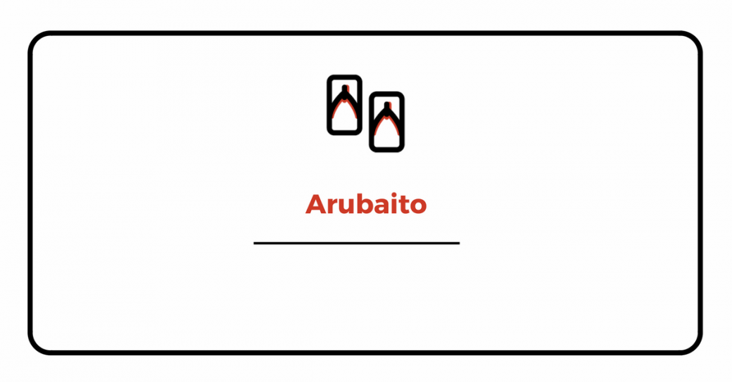 arubaito