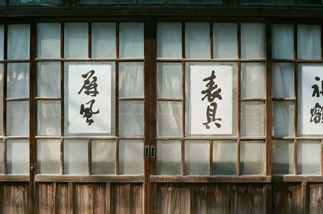 Shôjo en una casa japonesa tradicional