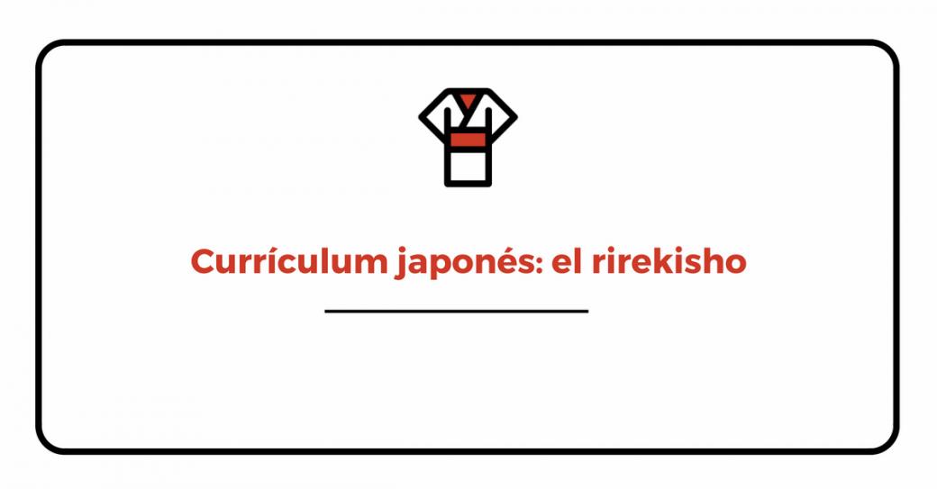 El currículum japonés o rirekisho