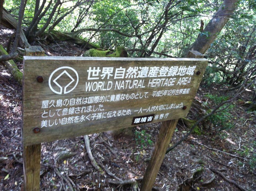 Señal en Yakushima de que es Patrimonio de la Humanidad por la Unesco