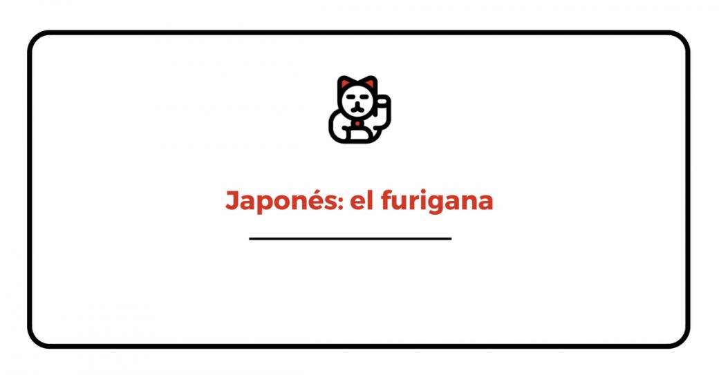 El furigana japonés