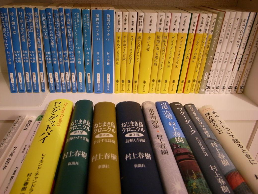 Libros de Haruki Murakami