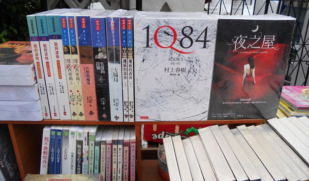Libros de Haruki Murakami en una librería japonesa