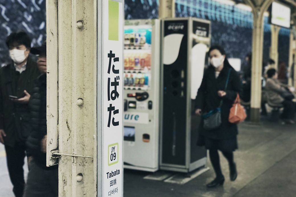Preocupación de los japoneses por la limpieza