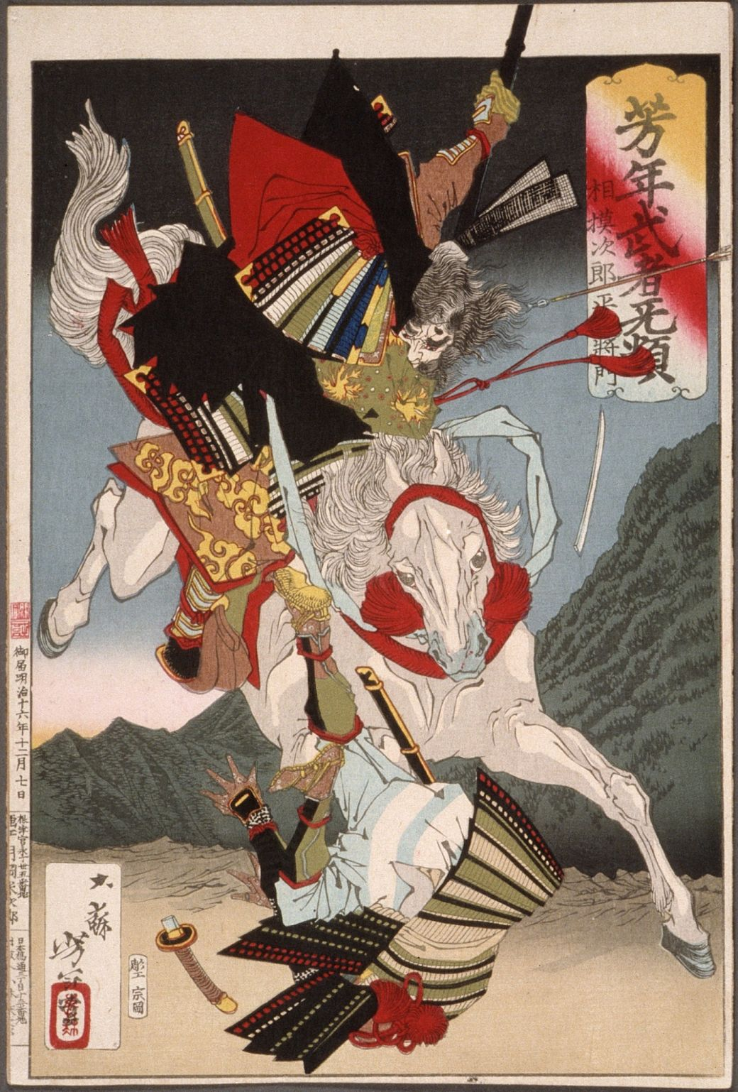 El caudillo Taira no Masakado
