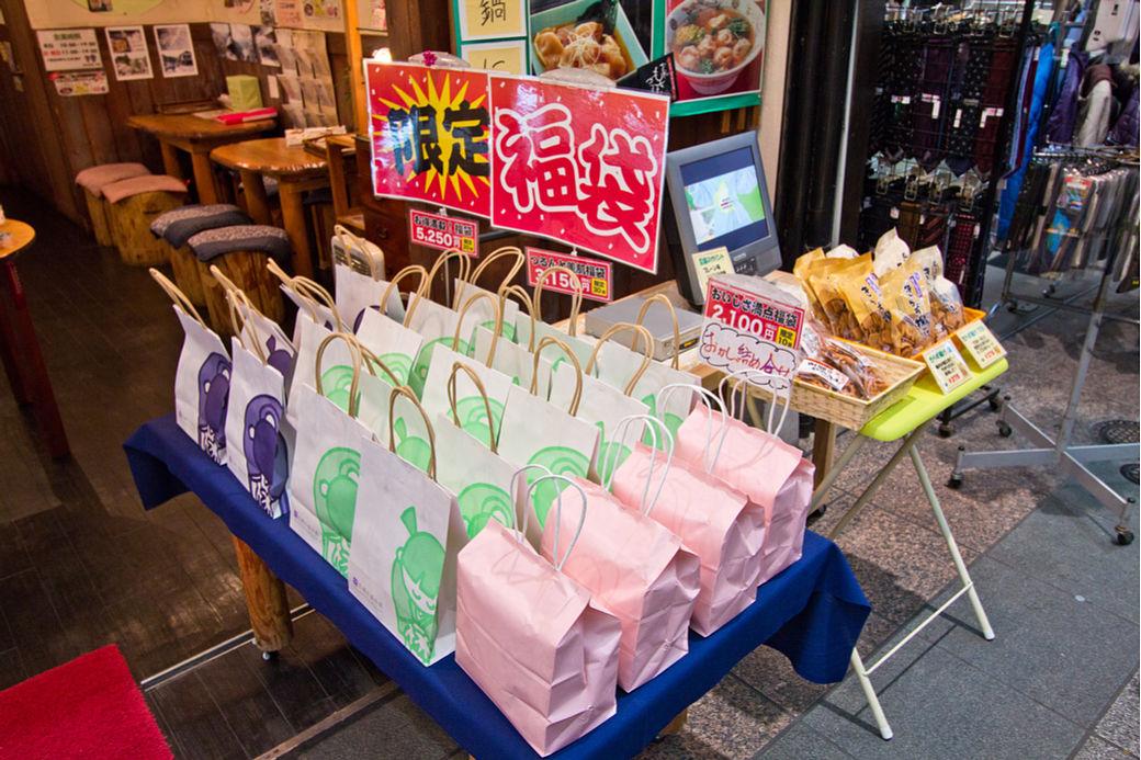 Bolsas de la suerte fukubukuro