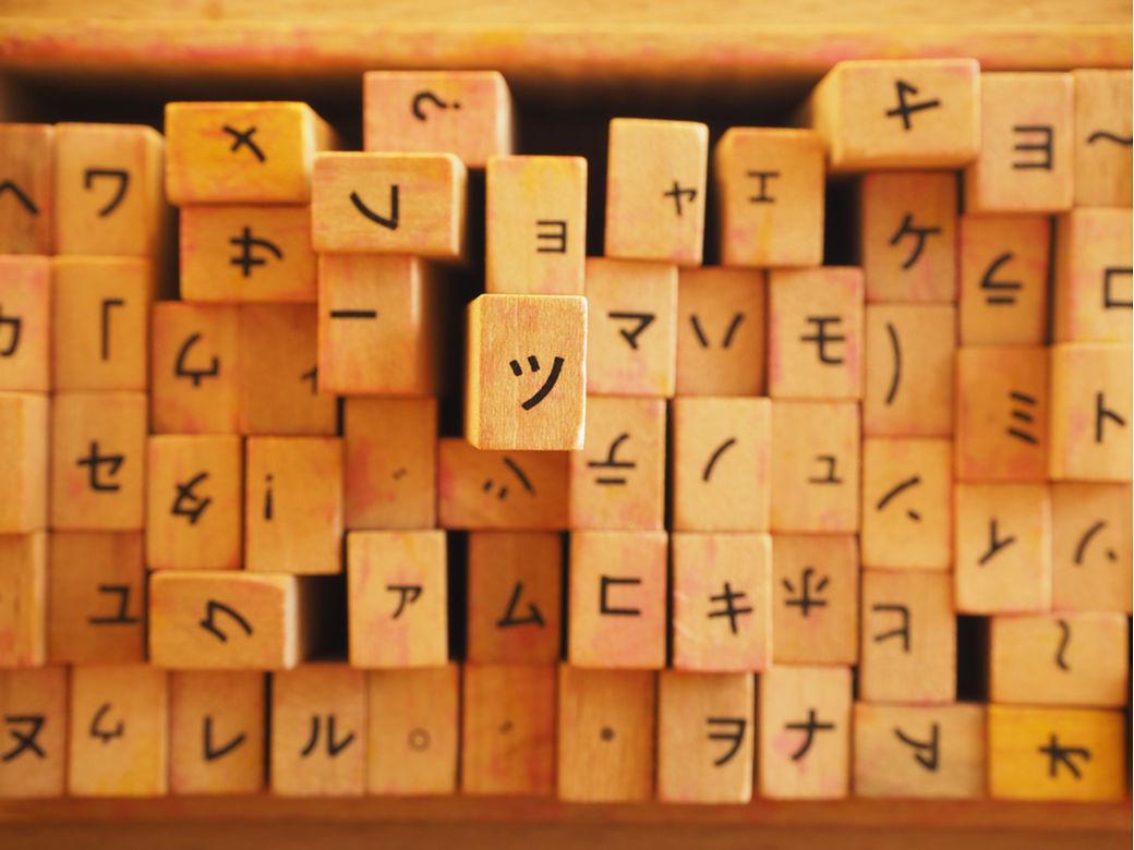 Sílabas del alfabeto japonés hirgana y katakana en piezas de madera