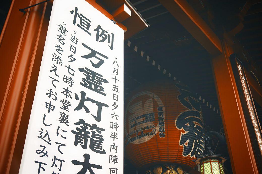Texto en lengua jaonesa en un templo del país asiático