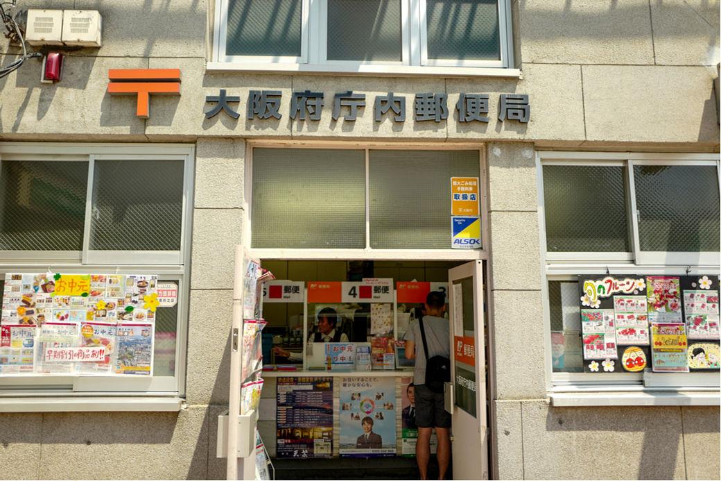 Bureau de poste japonais